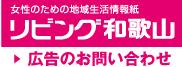 リビング和歌山 広告のお問い合わせ