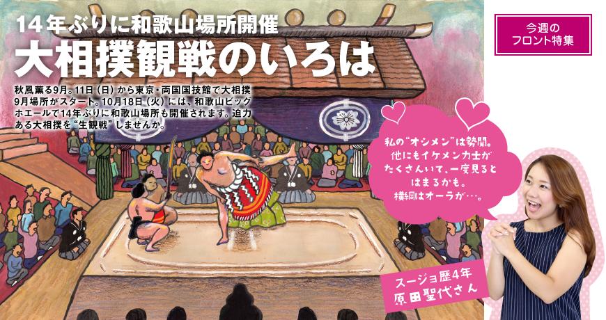 14年ぶりに和歌山場所開催 大相撲観戦のいろは
