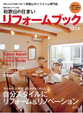 「和歌山の住まいリフォームブック2014」発行 県内主要書店で発売中