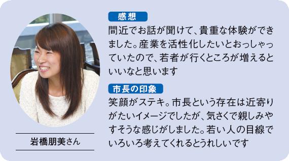 岩橋朋美さん