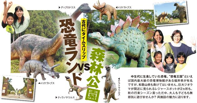 古代にタイムスリップ 恐竜ランドvs森林公園