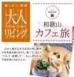 和歌山カフェ旅 Vol.1 有田川町