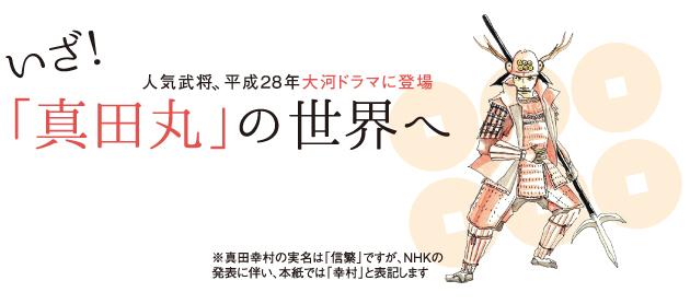 いざ!「真田丸」の世界へ