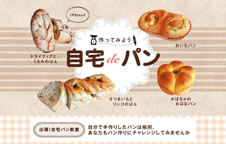 作ってみよう 自宅deパン