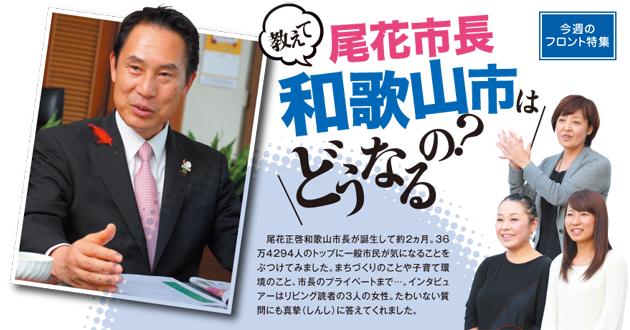 教えて尾花市長 和歌山市はどうなるの?
