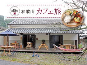 和歌山カフェ旅 Vol.2 紀美野町
