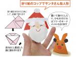 こぴちゃんの手作りおもちゃ 折り紙のコップでサンタさん指人形