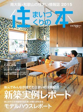 住宅情報誌「住まいづくりの本2015」11月28日(金)発行、県内主要書店で発売