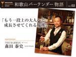 和歌山バーテンダー物語 vol.02