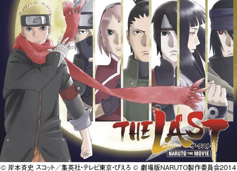 THE LAST -NARUTO THE MOVIE- 12月6日(土)ロードショー ジストシネマ和歌山