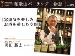 和歌山バーテンダー物語 vol.03
