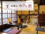 和歌山カフェ旅 Vol.3 湯浅町