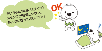 LINE公式アカウント/ 紀の国わかやま国体・大会実行委員会 ユーザー名/@kiichan2015 【1セット100円】