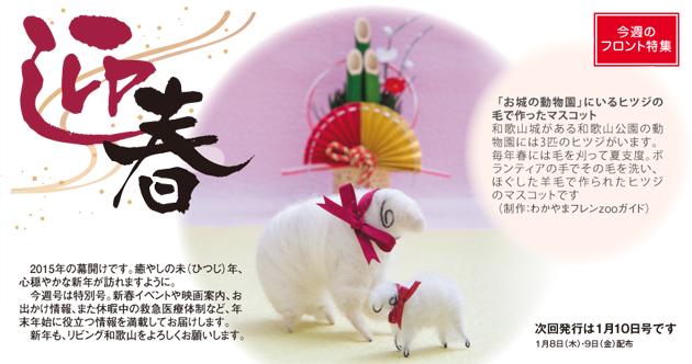 迎春〜年末年始特別号〜
