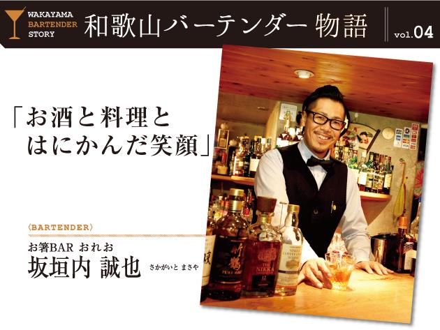 和歌山バーテンダー物語 vol.04