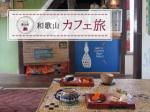 和歌山カフェ旅 Vol.4 美浜町