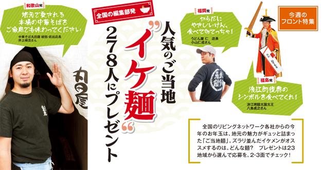 """人気のご当地""""イケ麺""""278人にプレゼント"""