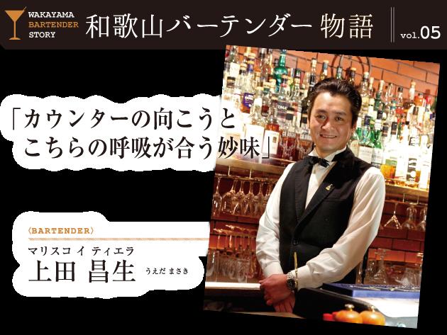 和歌山バーテンダー物語 vol.05
