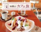 和歌山カフェ旅 Vol.5 橋本市