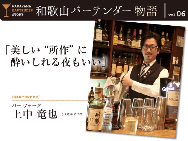 和歌山バーテンダー物語 vol.06