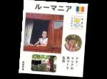 今月の1冊えほん 世界のともだち01 ルーマニアアナ・マリアの手づくり生活