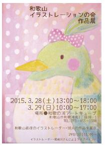 和歌山イラストレーションの会作品展