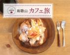 和歌山カフェ旅 Vol.6 日高川町