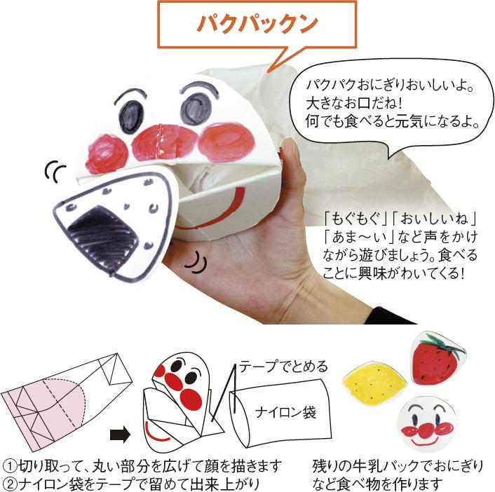 こぴちゃんの手作りおもちゃ パクパックン