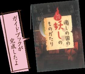 和歌山県のホームページで、PDF版がダウンロードできます。「癒しの国の妖しのものがたり」で検索を