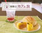 和歌山カフェ旅 Vol.7 田辺市