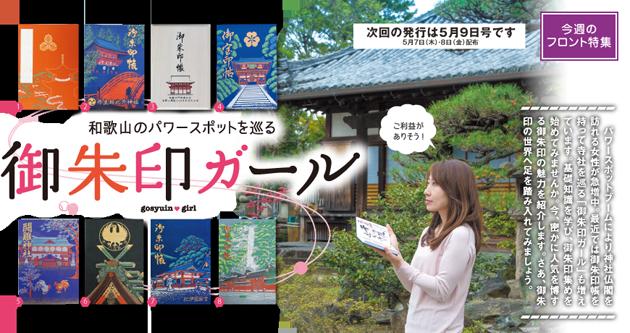 和歌山のパワースポットを巡る 御朱印ガール