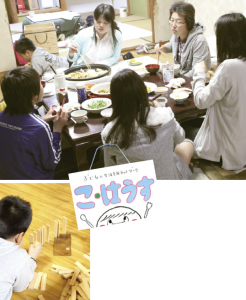 みんなで食卓を囲み、いろんな話をしながら食事します