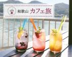 和歌山カフェ旅 Vol.8 由良町
