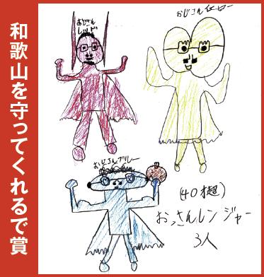 悠(小4)アニメ「デビルマン」の歌にのせて。おじさんレッドは地獄耳!おじさんブルーはパンチパーマ!おじさんイエロー、シースルー…なんて。何にしろおっさんレンジャーは個人だと〝おじさん〟なのがイイね