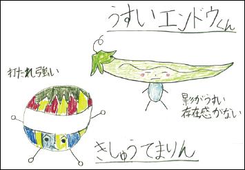朋之(小6)設定がうまいっ。山田く~んザブトン三枚持ってきてっ!ちなみに「きしゅうてまりん」はつかれやすい。「うすいエンドウくん」はマメな性格ってのもどうでしょう?