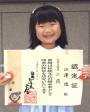才能×努力スゴキッズ 和歌山県内最年少 お手玉段位2段