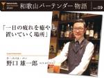 和歌山バーテンダー物語 vol.09