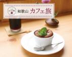 和歌山カフェ旅 Vol.9 かつらぎ町
