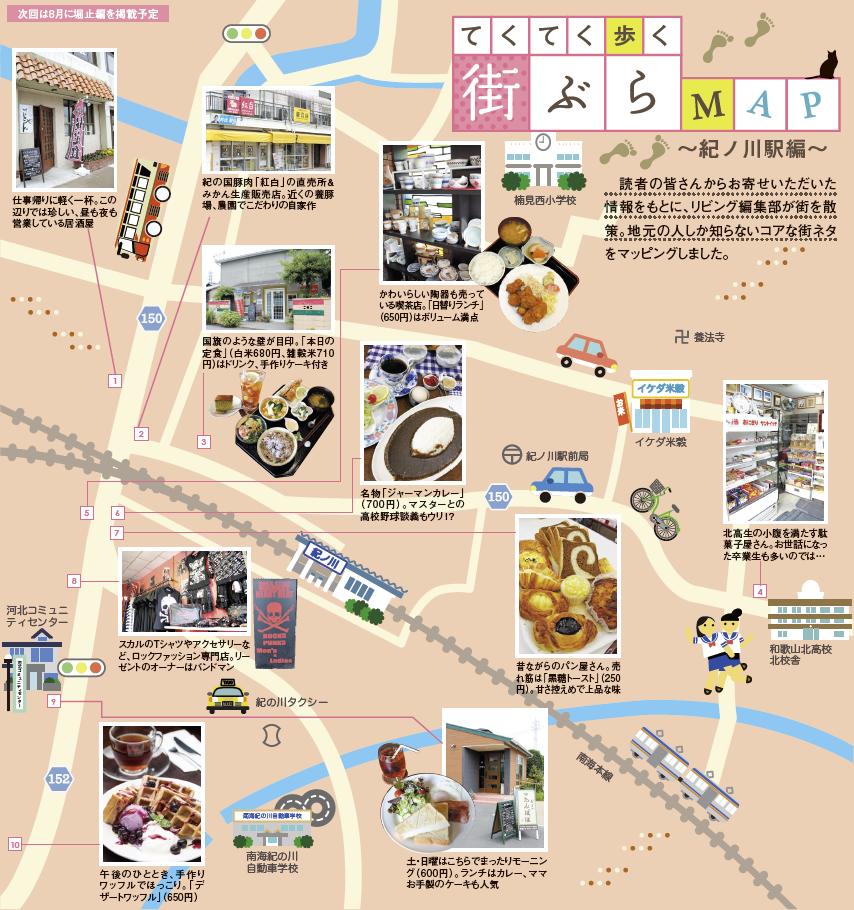 てくてく歩く街ぶらMAP ~紀ノ川駅編~