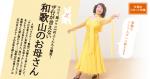 マツコ、関ジャニ∞村上くんも大爆笑!ザ行が言えない和歌山のお母さん