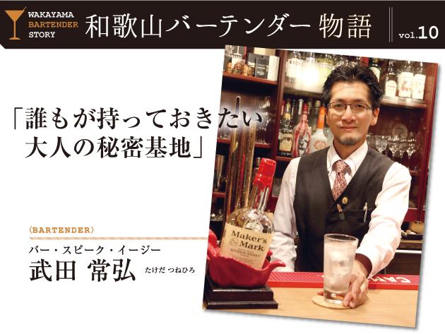 和歌山バーテンダー物語 vol.10