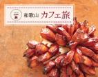 和歌山カフェ旅 Vol.10 白浜町