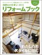信頼できる会社が見つかる一冊 和歌山の住まい「リフォームブック2015」発行