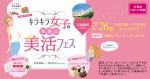 キラキラ女子の和歌山美活フェス