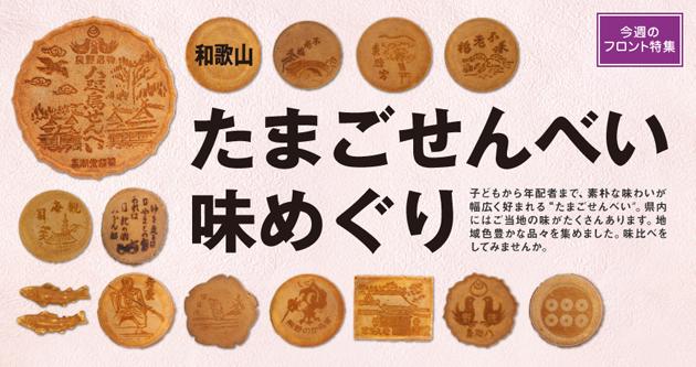 和歌山 たまごせんべい 味めぐり