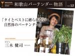 和歌山バーテンダー物語 vol.12