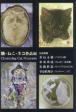 猫・ねこ・ネコ作品展