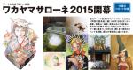 アートと出合う旅へ、出発 ワカヤマサローネ2015開幕