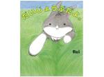 女性イラスト作家 Ruiさん 絵本「だいじょうぶだよ。」