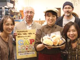 「キフパン」で子どもたちに笑顔を 和歌山市と紀の川市の3店舗が初参加